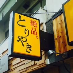 とりやき もう壱鳥 鶴舞店の外観2