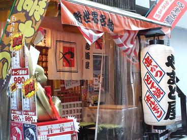 やまと屋 堺東店の雰囲気1