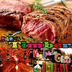 肉バル ティンバー Timberの写真