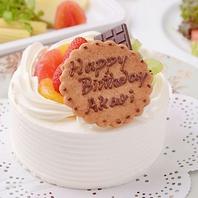 誕生日・記念日などに◆抜群のおもてなしや演出サポート