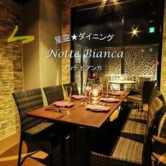星空★ダイニング Notte Bianca ノッテ ビアンカの写真