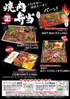 【上杉特製】焼肉弁当は1200円~ご用意♪