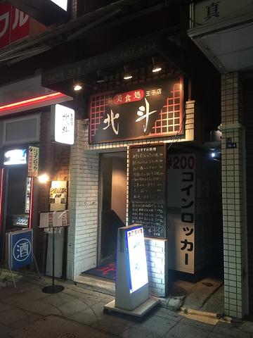 美食処 北斗