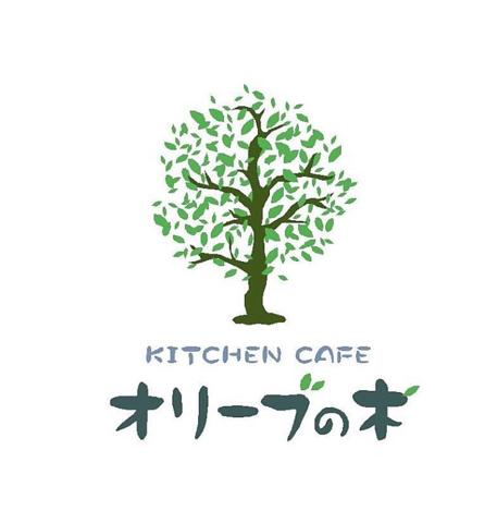 キッチンカフェオリーブの木
