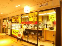 からなべ屋 浜松町店の写真