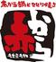 赤から 豊橋柱店のロゴ
