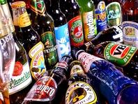 『世界のビール』も楽しめます!常備50種類程をご用意♪