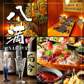 居酒屋 八満 名古屋駅前店の写真