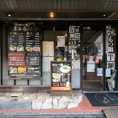 博多もつ鍋 まぁる 八尾店の特集写真