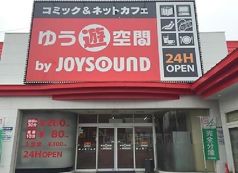 白い外観に大きな看板が目印!リーズナブルな値段で利用できるネットカフェ☆