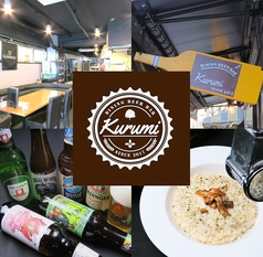 ダイニングビアバー Dining Beer Bar KURUMIの写真