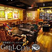 グリルクラブ GRILLE CLUB 静岡のグルメ
