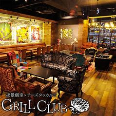 グリルクラブ GRILLE CLUBの写真