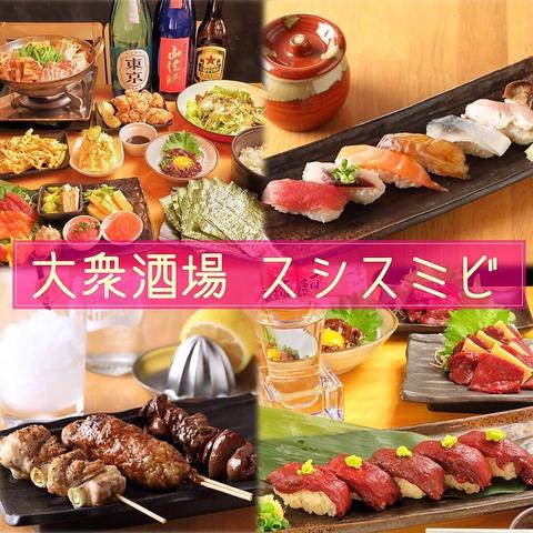 新鮮なお寿司と炭火焼鳥が同時に楽しめる笑顔があふれる大衆酒場♪ランチあり♪