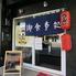 甘えびラーメン 甘麺屋のロゴ