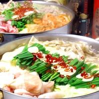 伝統のもつ鍋