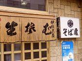 伊佐美屋 本店 小樽のグルメ