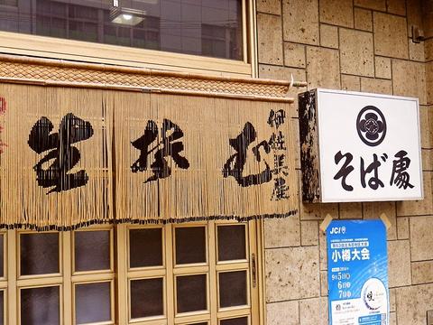 昭和11年創業の地元に愛されるお店。そば・うどんの他にも丼物やラーメンも楽しめる。