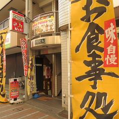 たべのみ 本店 横浜天王町の雰囲気1