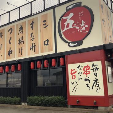 五壱 福井本店の雰囲気1