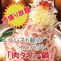 肉バルダイニング がぶり屋 新横浜店のおすすめ料理1