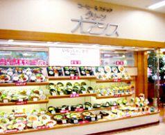 グリーンオアシス サンリブ五日市ファミリー店の写真