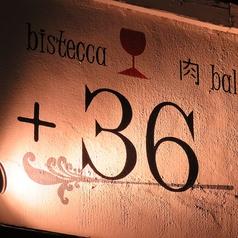 肉バル+36 貸切専門プライベートパーティースペースの写真