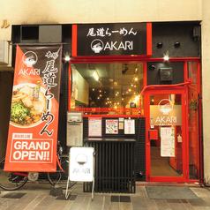 尾道らーめん AKARI 高松店の特集写真