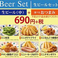 生ビールセット690円(税別)選べるおつまみがうれしい