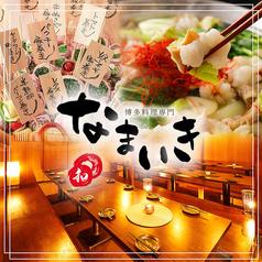 博多串焼き 野菜巻き 鍋 居酒屋 なまいき 上野店特集写真1