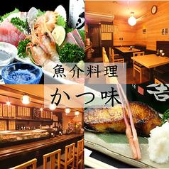 魚介料理 かつ味の写真