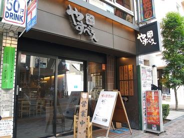 つけ麺屋 やすべえ 赤坂店の雰囲気1