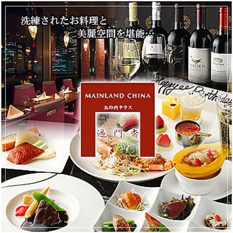 <東京駅から徒歩1分>話題の【KITTE丸の内】の本格中華料理店でお食事を