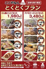 お好み焼きは ここやねん 大垣店のおすすめ料理3