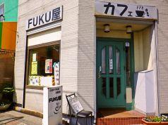 FUKU屋カフェのおすすめポイント1