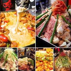 旨肉鉄鍋屋 ぐちゅぷるんのおすすめ料理3