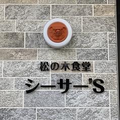 松の木食堂 シーサーズの写真
