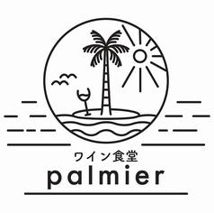 ワイン食堂 palmier