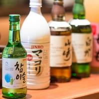 マッコリやチャミスルといった韓国のお酒や、果実酒も!