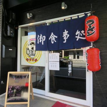 甘えびラーメン 甘麺屋の雰囲気1