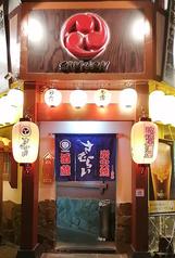 琉球居酒屋さむらいの外観1