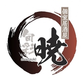 旬菜個室居酒屋 暁のスタッフ1