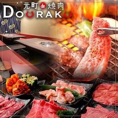 元町 de 焼肉DOURAKU特集写真1