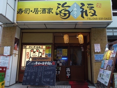 海福 天王町店の写真