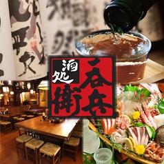 呑兵衛 大森店の写真