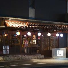 琉泡楽園 美ら 滋賀本店の写真