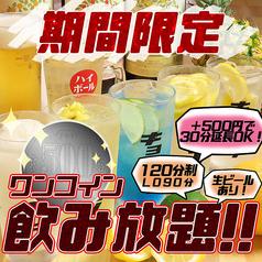 京宴 京都駅前店のおすすめ料理1