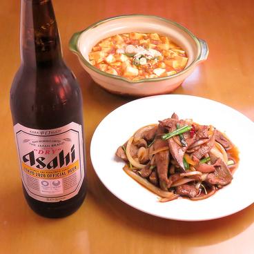 台湾料理 中華園のおすすめ料理1