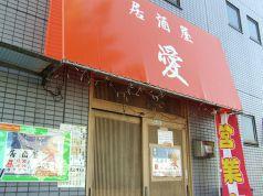 居酒屋 愛 志村の写真