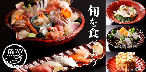 魚吟 うおぎん 富山